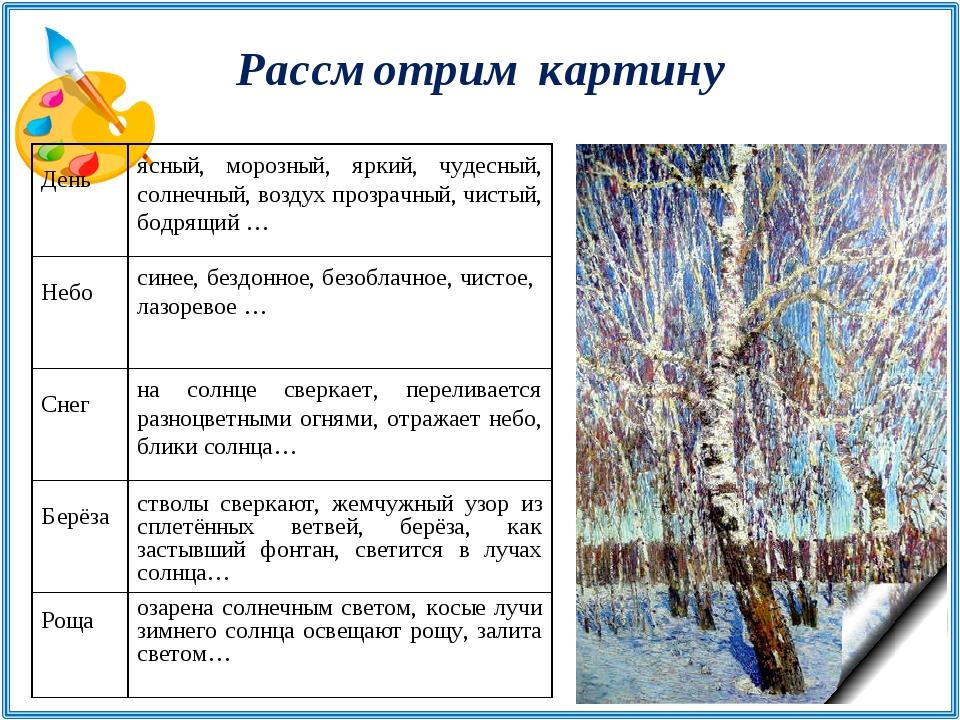 Рассмотрим картину ясный, морозный, яркий, чудесный, солнечный, воздух прозра...