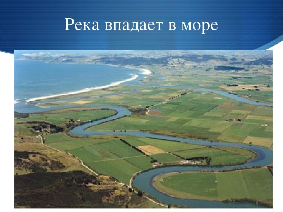 Река впадает в море