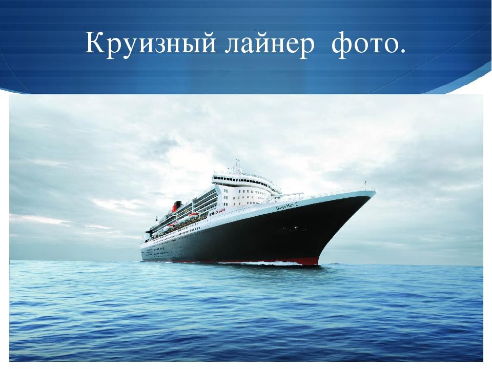 Круизный лайнер фото.