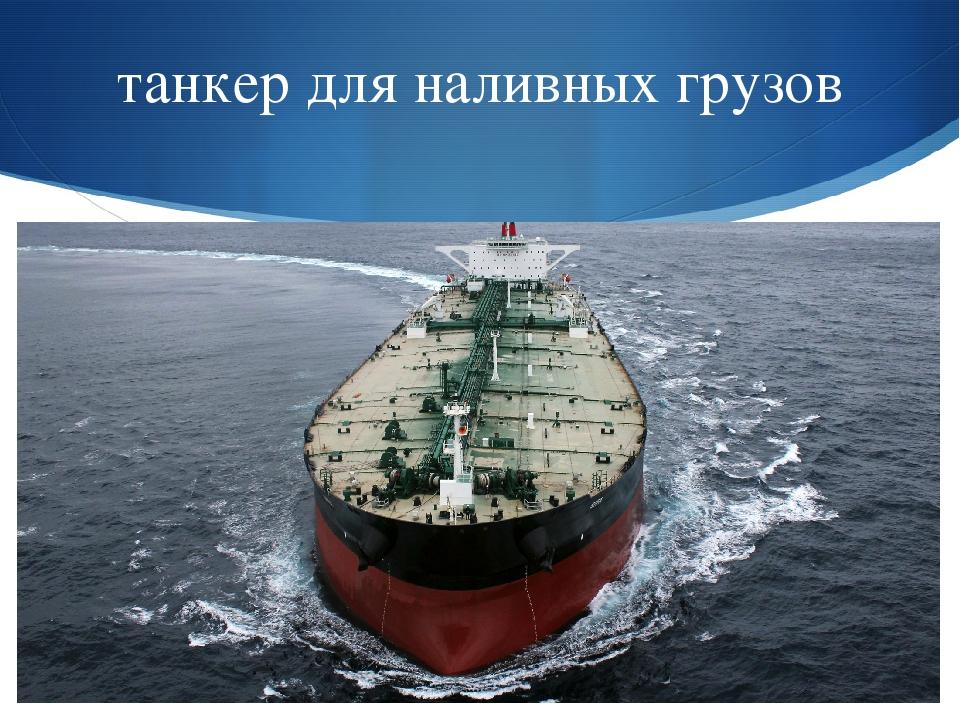 танкер для наливных грузов