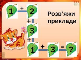 1 2 3 1 3 ? + + + + = Розв'яжи приклади
