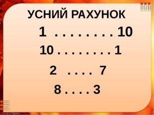 УСНИЙ РАХУНОК 1 . . . . . . . . 10 10 . . . . . . . . 1 2 . . . . 7 8 . . . . 3