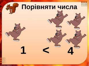 Порівняти числа 1 4 <