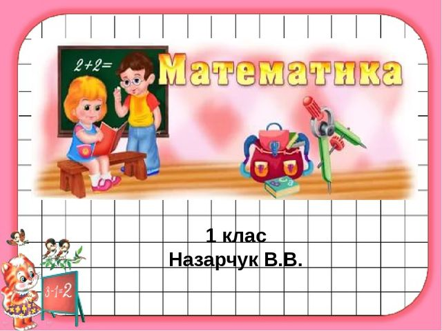 1 клас Назарчук В.В.