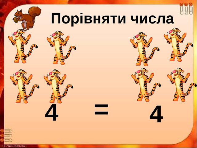 Порівняти числа 4 4 =