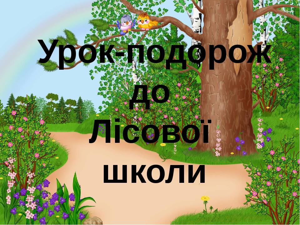 «Складання прикладів на додавання за малюнками» Урок-подорож до Лісової школи