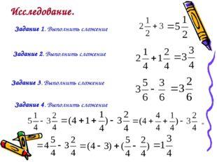 Исследование. Задание 1. Выполнить сложение Задание 2. Выполнить сложение Зад