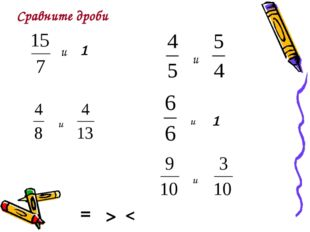 и 1 1 и и и и = > < Сравните дроби