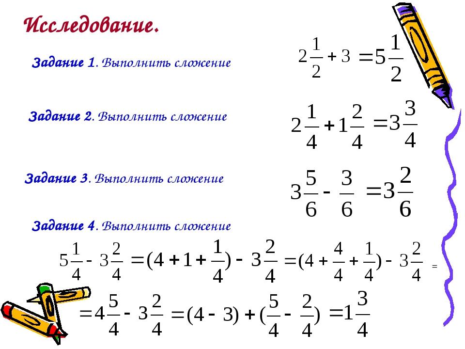 Исследование. Задание 1. Выполнить сложение Задание 2. Выполнить сложение Зад...