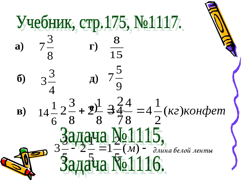 а) б) в) г) д) е) длина белой ленты