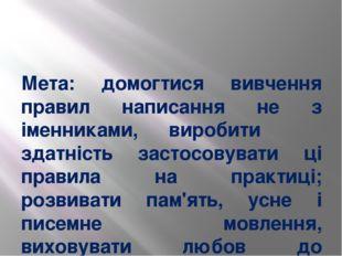 Мета: домогтися вивчення правил написання не з іменниками, виробити здатність