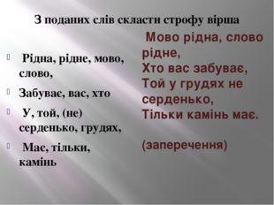 Мово рідна, слово рідне, Хто вас забуває, Той у грудях не серденько, Тільки