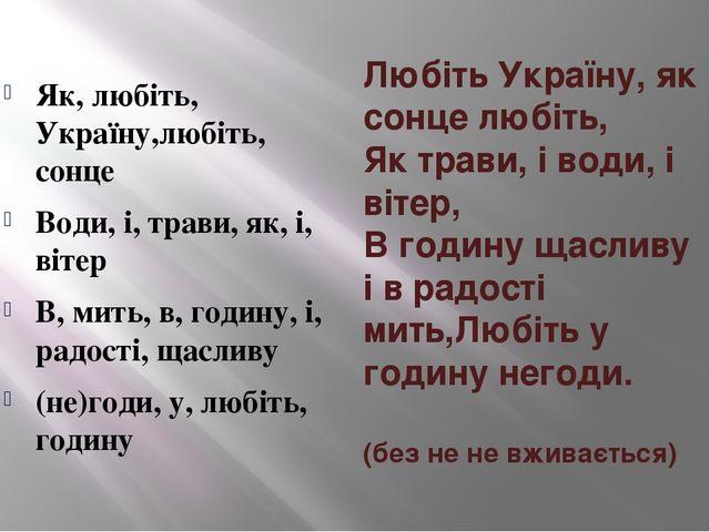 Любіть Україну, як сонце любіть, Як трави, і води, і вітер, В годину щасливу...