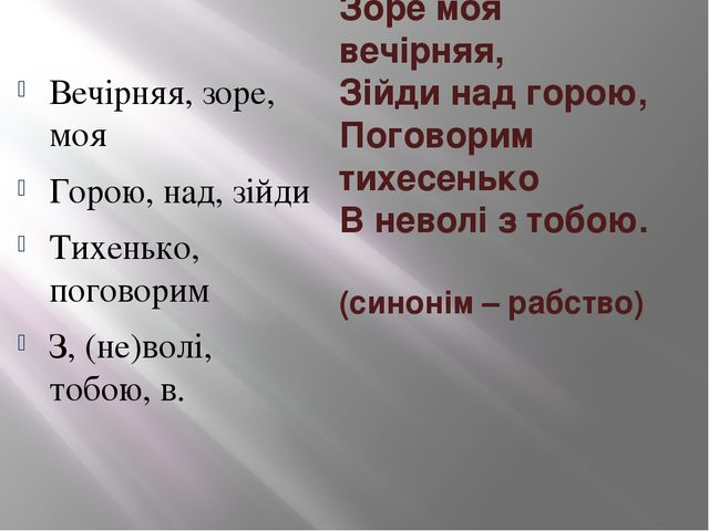 Зоре моя вечірняя, Зійди над горою, Поговорим тихесенько В неволі з тобою. (с...
