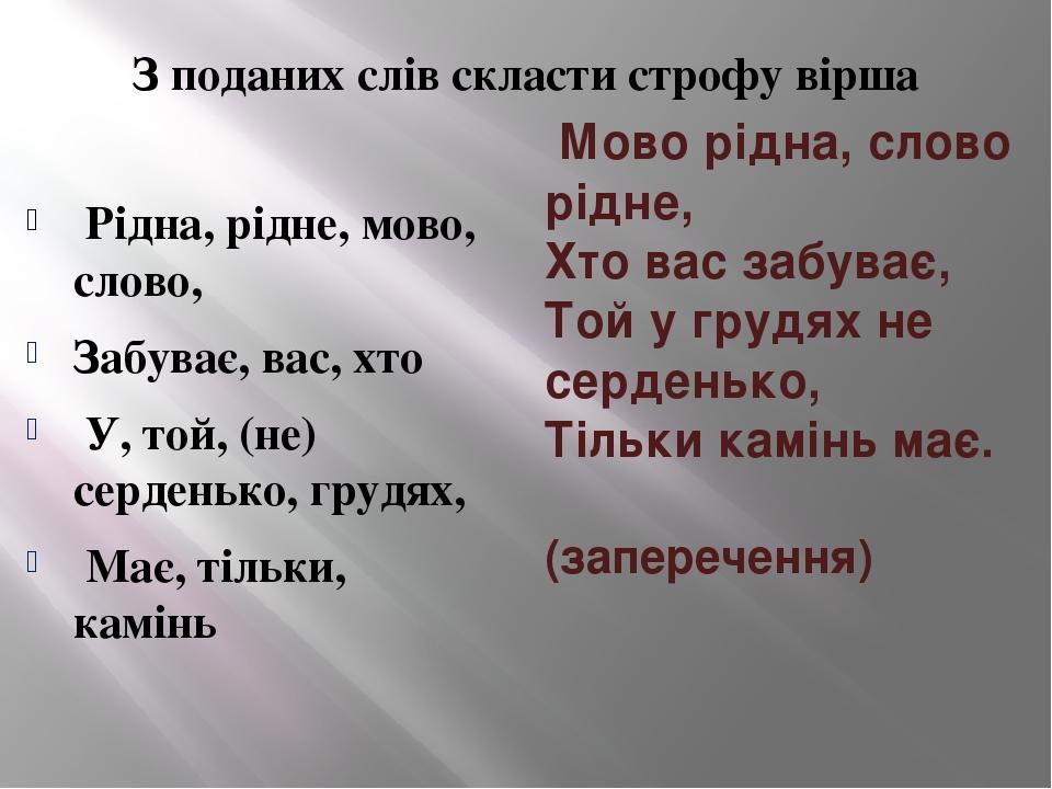 Мово рідна, слово рідне, Хто вас забуває, Той у грудях не серденько, Тільки...