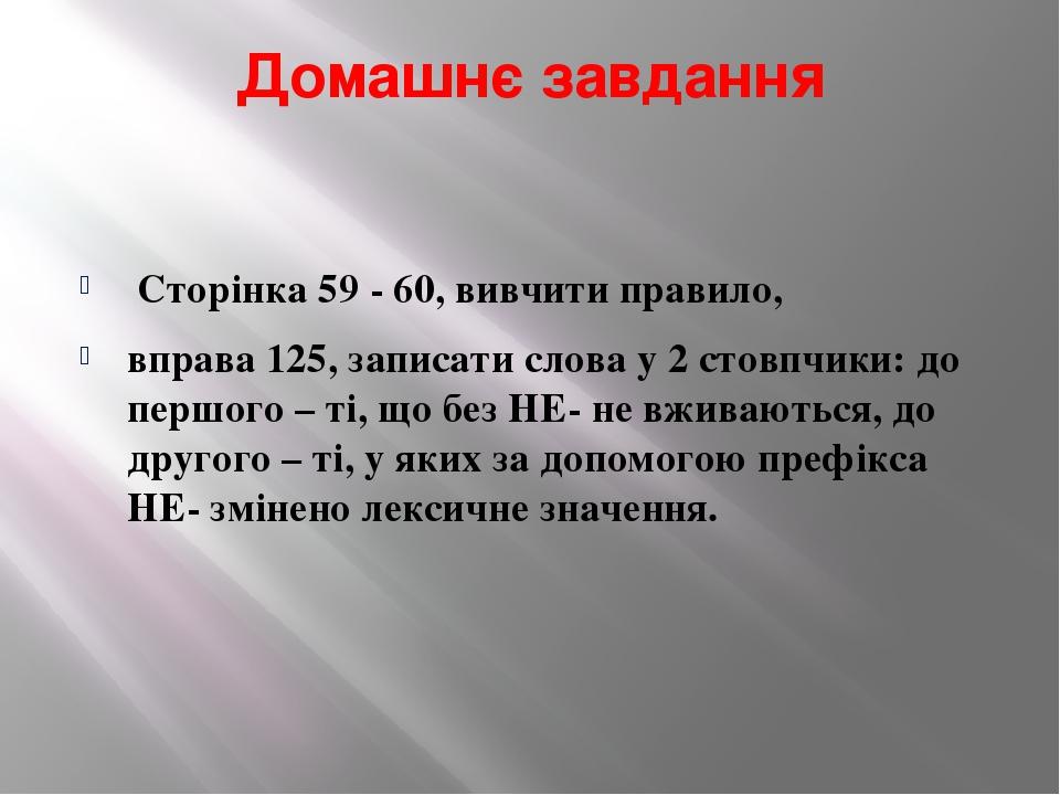 Домашнє завдання Сторінка 59 - 60, вивчити правило, вправа 125, записати слов...