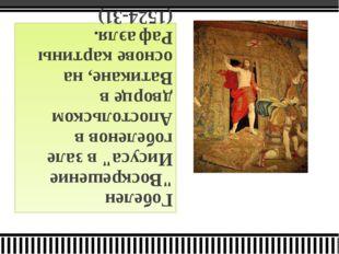 """Гобелен """"Воскрешение Иисуса"""" в зале гобеленов в Апостольском дворце в Ватикан"""