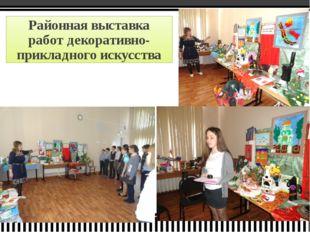 Районная выставка работ декоративно- прикладного искусства