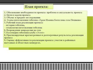 План проекта: 1. Обоснование необходимости проекта: проблема и актуальность п