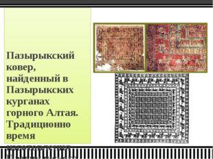 Пазырыкский ковер, найденный в Пазырыкских курганах горного Алтая. Традицион
