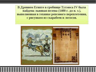 В Древнем Египте в гробнице Тутмоса IV была найдена льняная пелена (1400 г. д