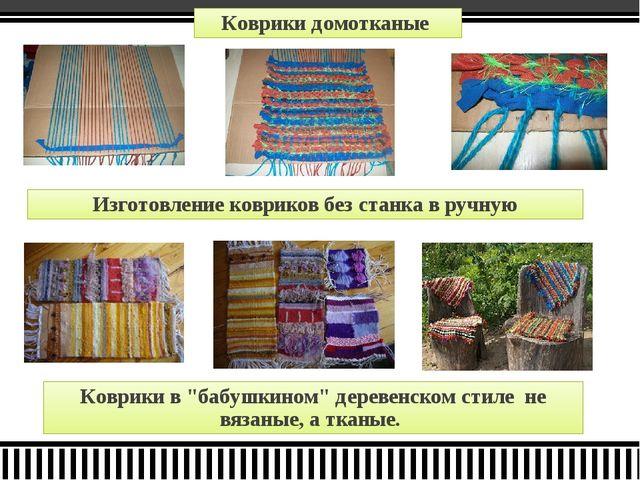 """Коврики домотканые Коврики в """"бабушкином"""" деревенском стиле не вязаные, а тка..."""
