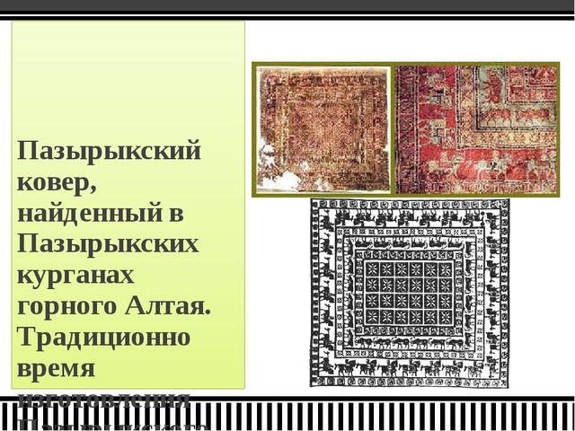 Пазырыкский ковер, найденный в Пазырыкских курганах горного Алтая. Традицион...