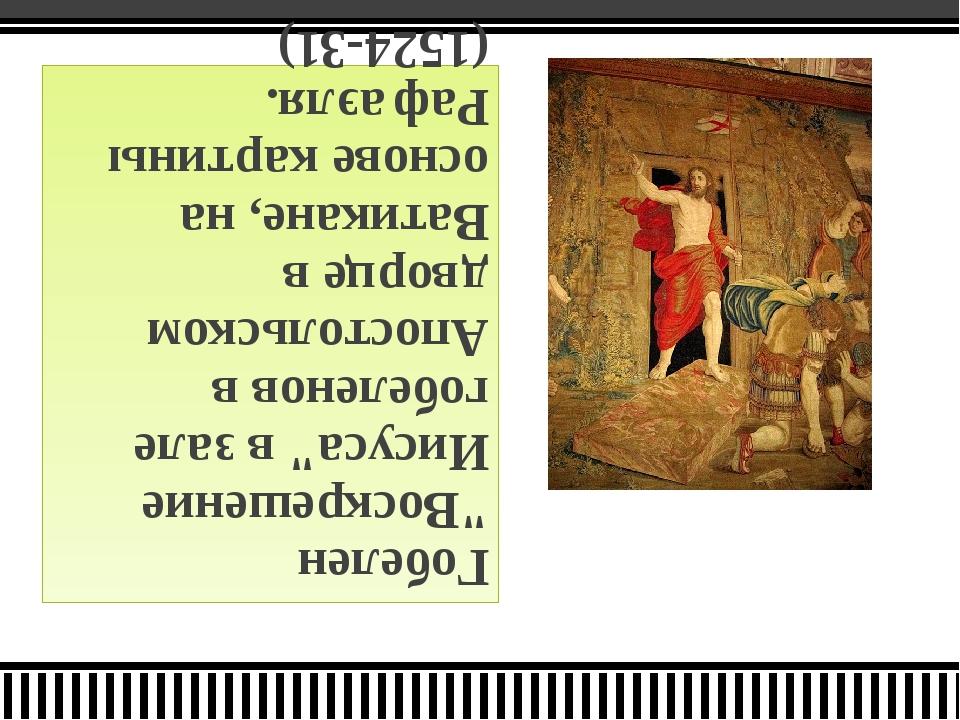 """Гобелен """"Воскрешение Иисуса"""" в зале гобеленов в Апостольском дворце в Ватикан..."""