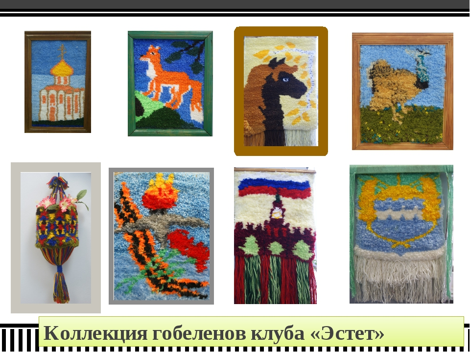 Коллекция гобеленов клуба «Эстет»