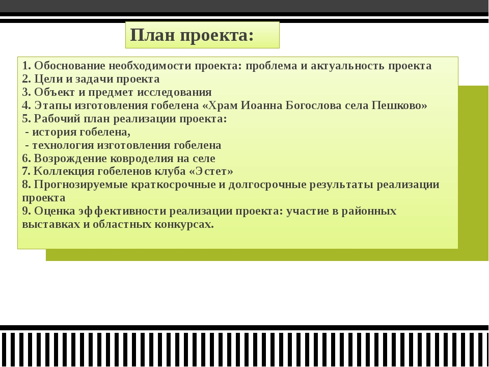 План проекта: 1. Обоснование необходимости проекта: проблема и актуальность п...