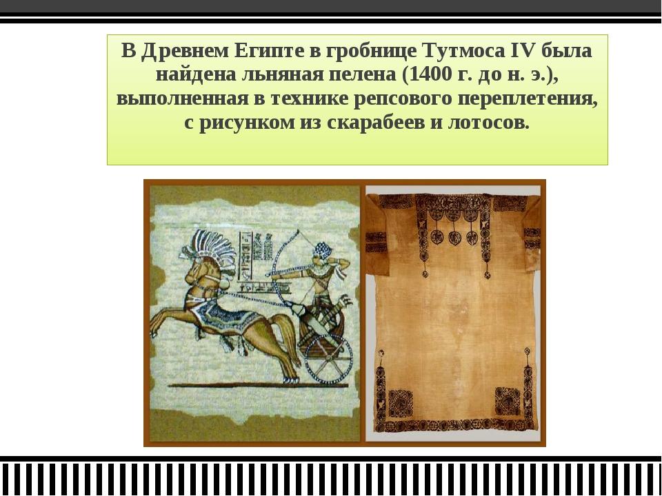 В Древнем Египте в гробнице Тутмоса IV была найдена льняная пелена (1400 г. д...