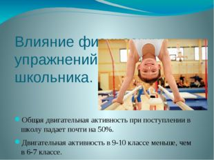 Влияние физических упражнений на развитие школьника. Общая двигательная актив