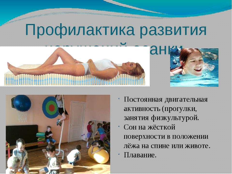 Профилактика развития нарушений осанки. Постоянная двигательная активность (п...
