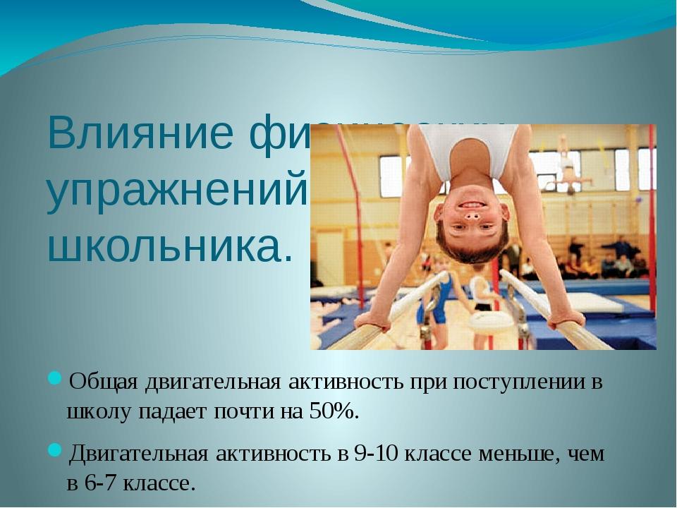 Влияние физических упражнений на развитие школьника. Общая двигательная актив...