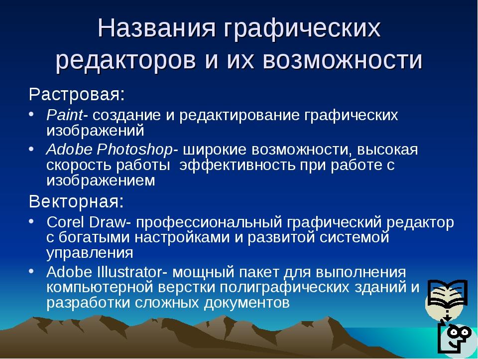 Названия графических редакторов и их возможности Растровая: Paint- создание и...