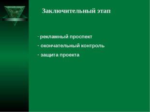 Заключительный этап рекламный проспект окончательный контроль защита проекта