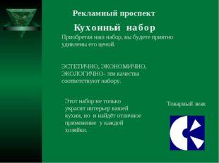 Рекламный проспект Кухонный набор Товарный знак Приобретая наш набор, вы буде