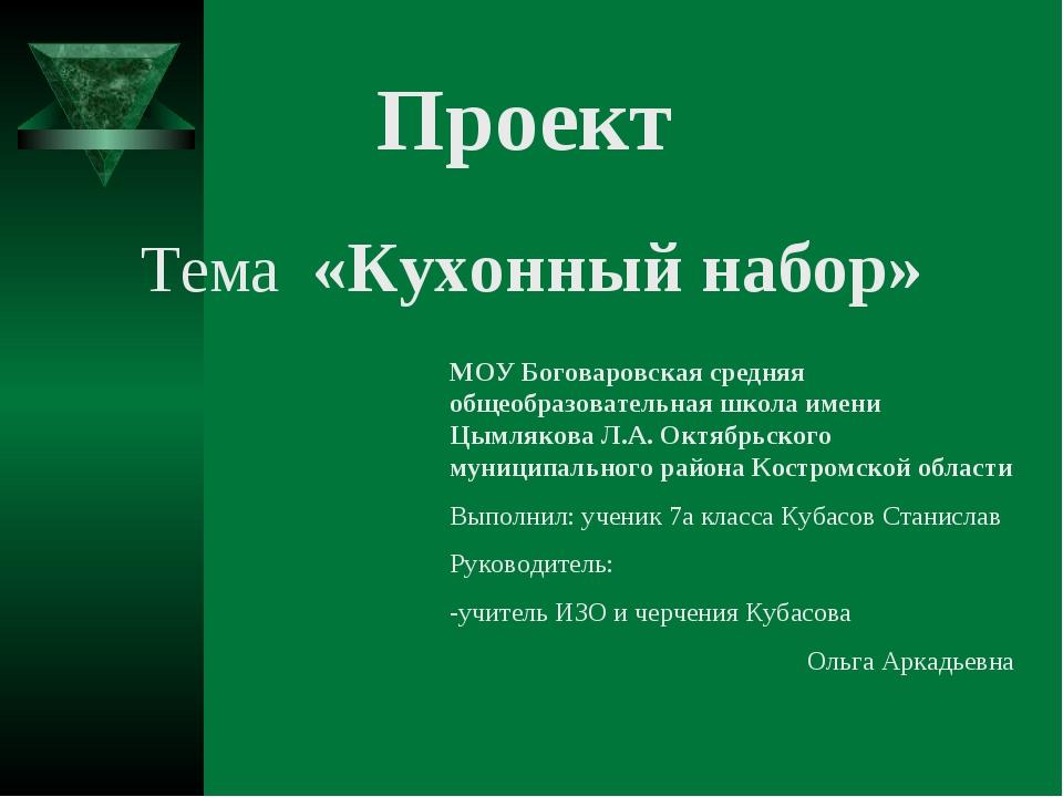 Проект Тема «Кухонный набор» МОУ Боговаровская средняя общеобразовательная шк...