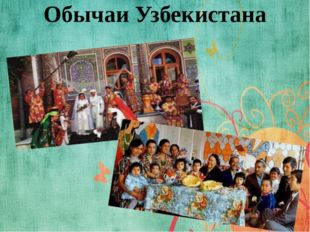 Обычаи Узбекистана