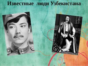 Известные люди Узбекистана