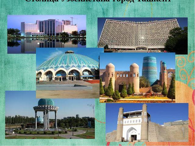 Столица Узбекистана-город Ташкент