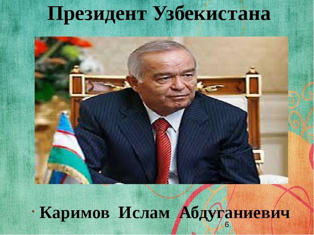 Президент Узбекистана Каримов Ислам Абдуганиевич