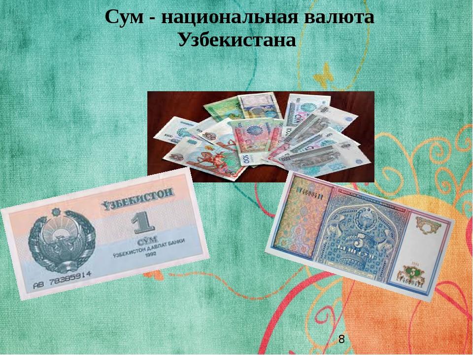 Сум - национальная валюта Узбекистана