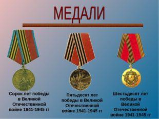 Сорок лет победы в Великой Отечественной войне 1941-1945 гг Пятьдесят лет поб