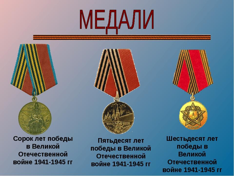 Сорок лет победы в Великой Отечественной войне 1941-1945 гг Пятьдесят лет поб...