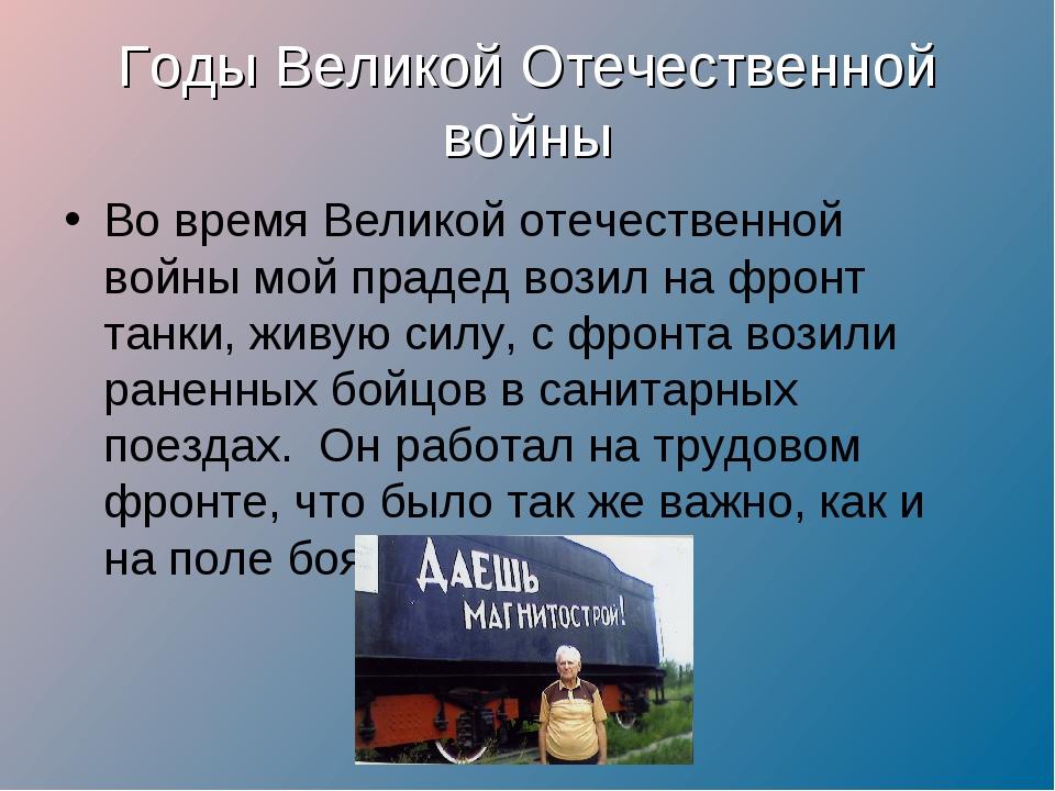 Годы Великой Отечественной войны Во время Великой отечественной войны мой пра...