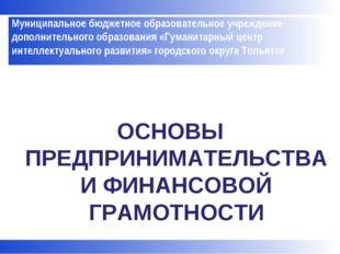 ОСНОВЫ ПРЕДПРИНИМАТЕЛЬСТВА И ФИНАНСОВОЙ ГРАМОТНОСТИ Муниципальное бюджетное