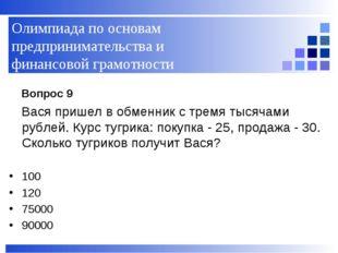 Вопрос 9 Вася пришел в обменник с тремя тысячами рублей. Курс тугрика: покуп