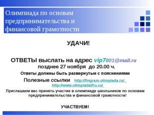 УДАЧИ! ОТВЕТЫ выслать на адрес vip7001@mail.ru позднее 27 ноября до 20.00 ч.