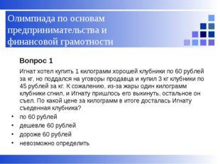 Вопрос 1 Игнат хотел купить 1 килограмм хорошей клубники по 60 рублей за кг,